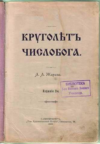 Славяно-Арийский Календарь