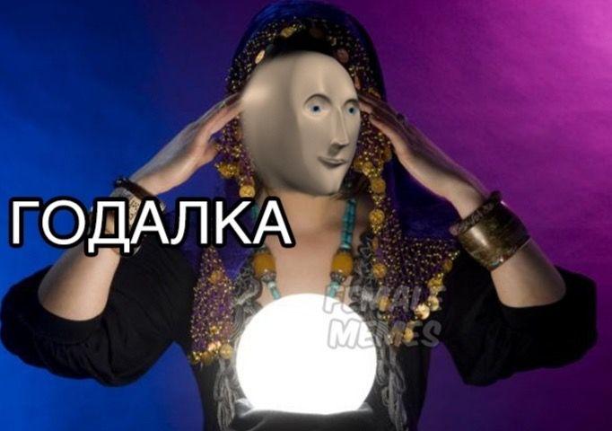 stonks meme man | Мемы лица, Мемы, Каменное лицо