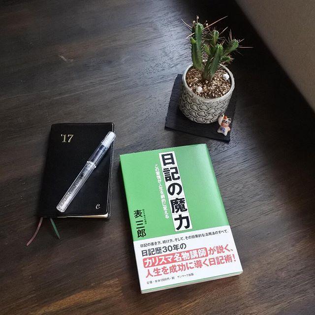 """「この本を読み終えたその日から、あなたは日記をつけはじめるだろう。」 これまで読んできた本は、手帳の書き方に関する夢が叶う系や自分を褒めるホメ手帳、メモの習慣とか…  なので「日記」についての本はある意味新鮮でした  @sakurako_journal さんのpicで知りAmazonで中古本をポチりw  26日に発送されたもののなかなか届かずヤキモキしてたんですが、メダカや手帳の発売で舞い上がってすっかり忘れてたら昨夜ポスト投函されてました…  こういう時の""""忘れる""""っていいですね(笑)  #手持ち本紹介 #手持ち本紹介by小夏 #日記の魔力 #本 #中古本 #手帳 #能率手帳 #紅彩閣"""