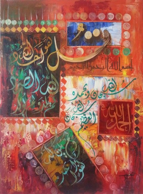 Calligraphy by mohsin raza oil on canvas. .18×24""