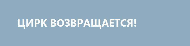 ЦИРК ВОЗВРАЩАЕТСЯ! http://rusdozor.ru/2016/09/02/cirk-vozvrashhaetsya/  Буквально считанные дни остались до начала нового театраль… политического сезона скорбных, порой торжественных и иногда – слегка увеселительных мероприятий. Со следующего вторника стартует новая – пятая сессия Верховной Рады Украины. Прям от плаката «Путин, ху*ло, забери свою Надю, которая голодает ...