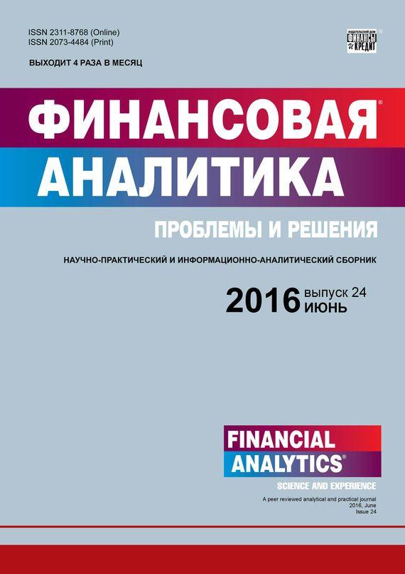 Финансовая аналитика: проблемы и решения № 24 (306) 2016 #юмор, #компьютеры, #приключения, #путешествия, #образование