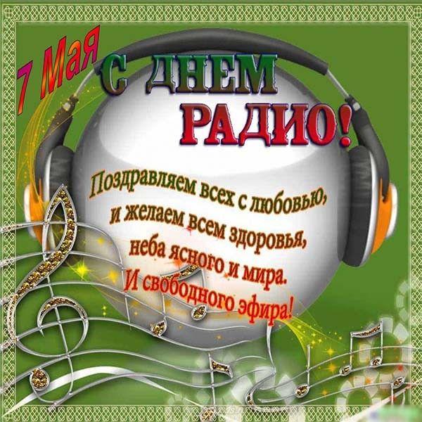 День радио поздравления открытка