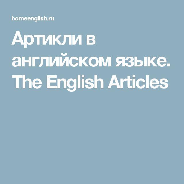 Артикли в английском языке. The English Articles