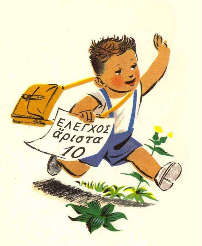 greek school! My dad has this book and its like YEARS old!