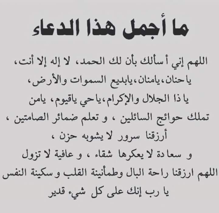 من أروع الأدعية Islamic Quotes Quran Islamic Love Quotes Talking Quotes