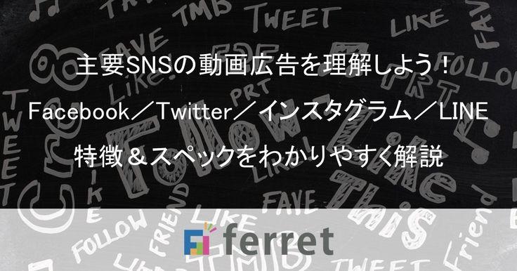 主要SNSの動画広告を理解しようFacebookTwitterインスタグラムLINEの特徴スペックまとめ