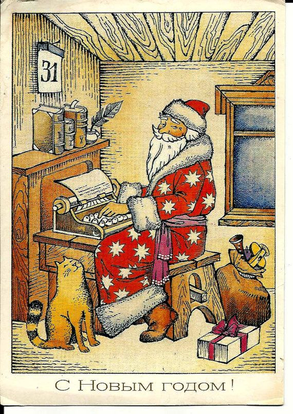 Santa with gift and cat - Vintage Russian USSR Postcard