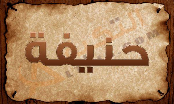 معنى اسم حنيفة في القاموس العربي حنيفة من الأسماء المشتركة بين الجنسين مذكر ومؤنث حيث سمكن تسميته للبنت والولد ويعتبر هذا الاسم Novelty Sign Home Decor Decor