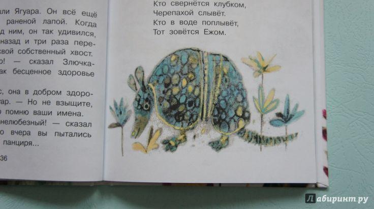 Иллюстрация 19 из 25 для Сказки - Редьярд Киплинг   Лабиринт - книги. Источник: Марфа Х.К.