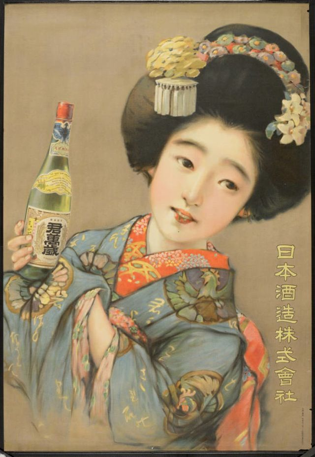 Vintage sake adverrtisement--1915            年。「君萬歳」、日本酒造株式會社
