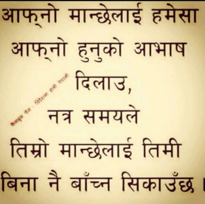 Find This Pin And More On Nepali Quotes By Indu Mgr
