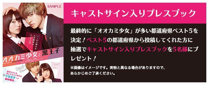 """En última instancia determinar la prefectura mejor 5 """"lobo chica"""" hay muchos!  Obtener el libro autografiado de prensa emitidos a 5 personas en una lotería para los que se ha publicado de las prefecturas de los mejores 5!  !"""