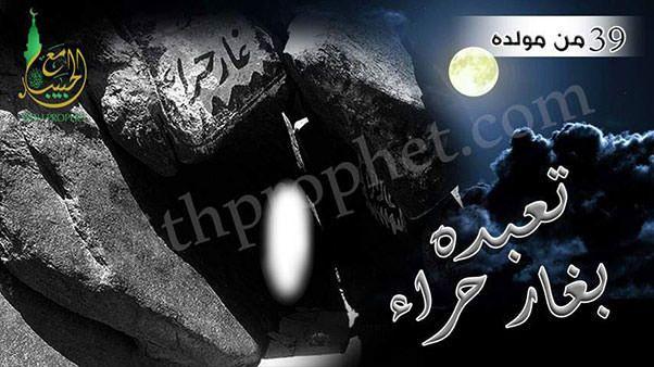 خلوة الرسول في غار حراء Movie Posters Allah Poster