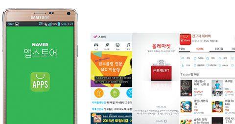 너 나와! 구글플레이에 맞서 토종 앱마켓의 반격이 시작됐다