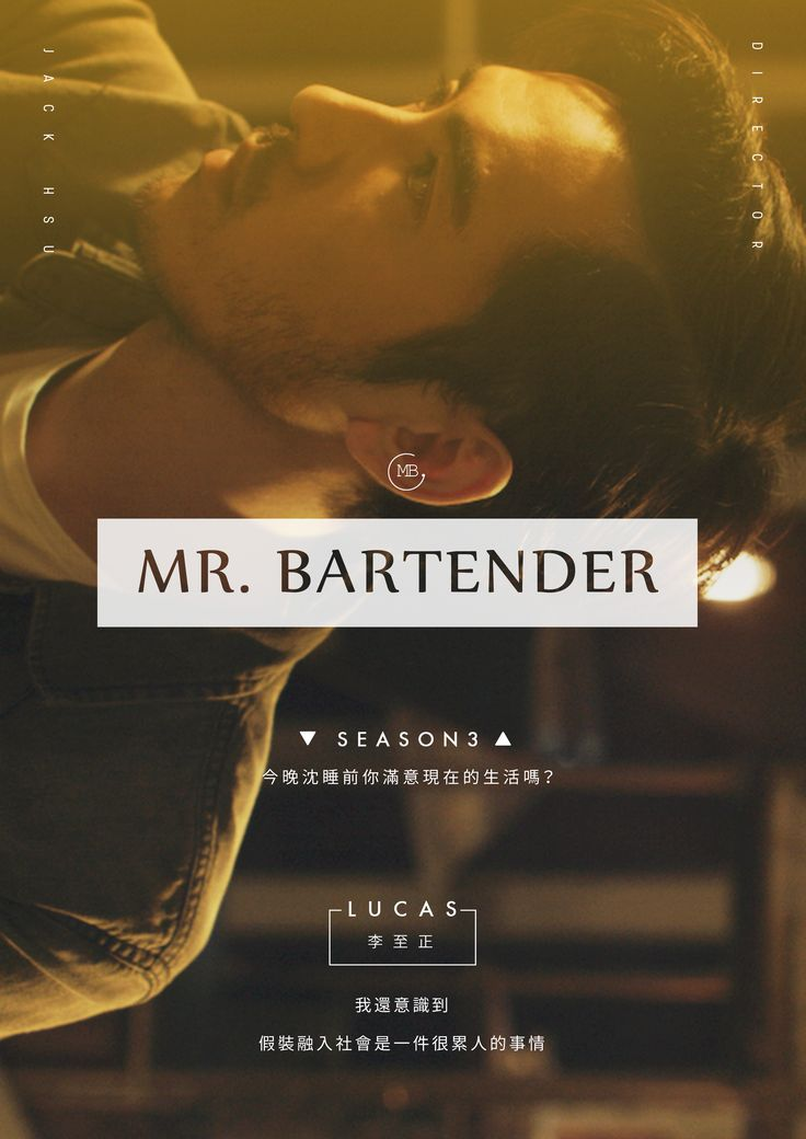 Mr Bartender Season3 Jeff