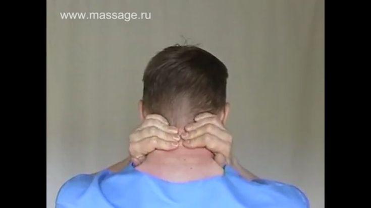 Самомассаж шеи как профилактика шейного остеохондроза. Обсуждение на LiveInternet - Российский Сервис Онлайн-Дневников