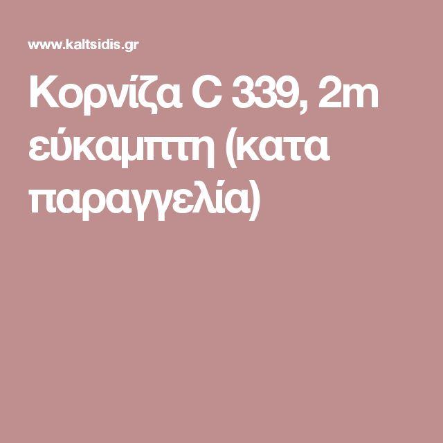 Κορνίζα C 339, 2m εύκαμπτη (κατα παραγγελία)