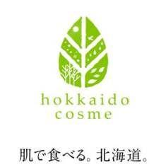 「北海道コスメ」ロゴ&キャッチフレーズ