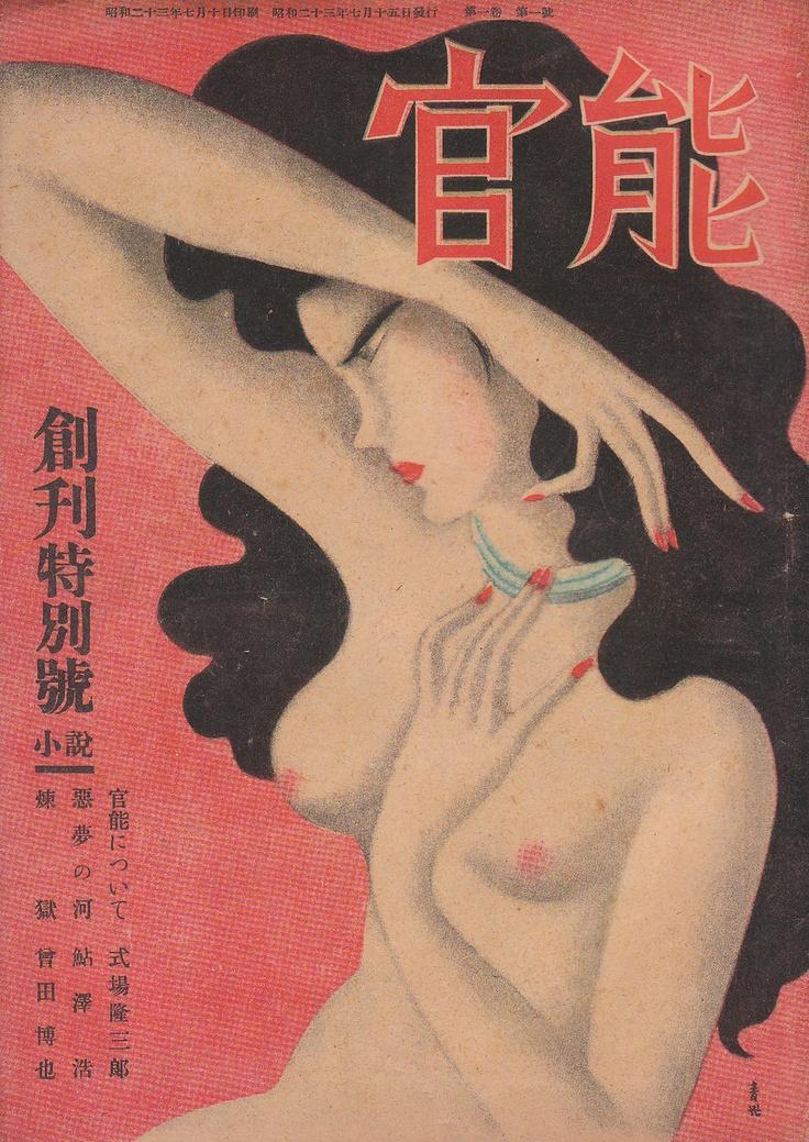 雑誌『官能』の表紙 vintage magazine cover