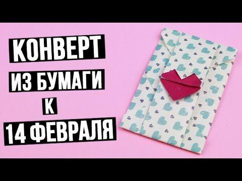 В преддверии Дня Всех Влюбленных мы покажем простой способ изготовления конверта «Сердце» своими руками! #ДеньСвятогоВалентина #конвертизбумаги #сердце