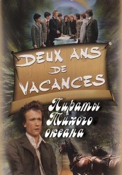 Двухлетние каникулы (Пираты Тихого океана) — Deux ans de vacances (1974)