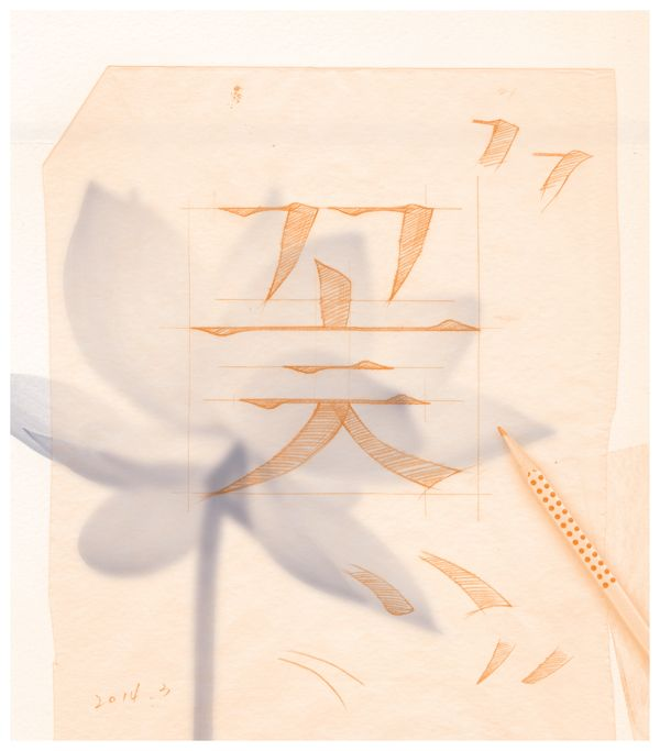 꽃 - Flower by Jinsik Son, via Behance