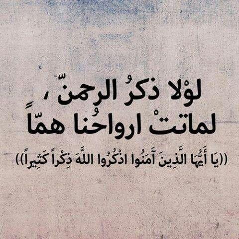 لولا ذكر الرحمن