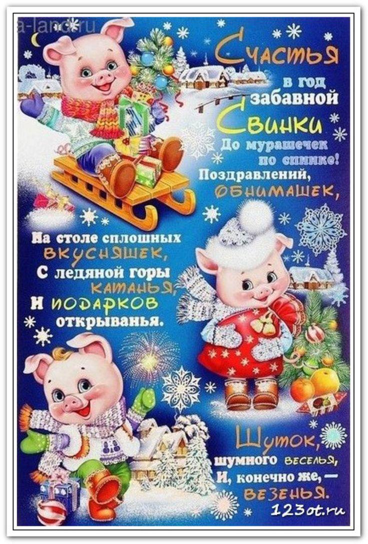 Поздравление год свиньи с новым годом