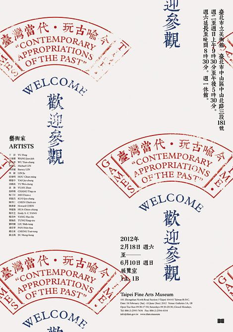 Poster and invitations designed by Wang Zhi Hong for the exhibition, Time Games: Contemporary appropriations of the past.