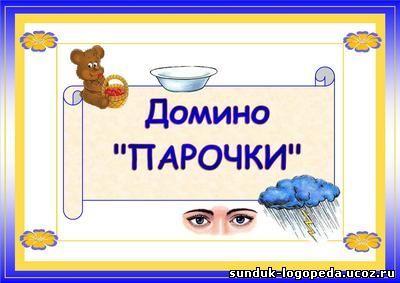 """Домино """"Парочки"""" Игра направлена на обучение подбору слов, похожих по звучанию, и развитие фонематического восприятия. Возможно использование логопедами, дефектологами и воспитателями как на групповых, так и на индивидуальных занятиях_sunduk-logopeda.ucoz.ru/publ/zvukovoj_analiz_i_sintez_fonematicheskie_processy/domino_parochki_didakticheskaja_igra/3-1-0-5"""