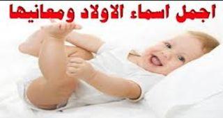 اسماء الذكور المشهورة ومعانيها The names of the boys - مجلة أفكار