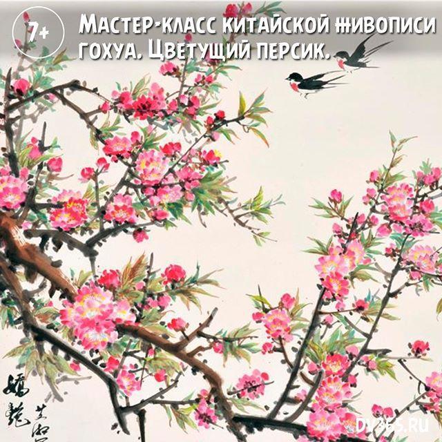 Мастер-класс китайской живописи гохуа. Цветущий персик. (7+) 18.11.2016 в 18:30  Замечательный отдых + саморазвитие + воспитание чувства прекрасного!  На занятиях Вы познакомитесь: - с материалами традиционной китайской живописи; - c базовыми приемами работы с кистью и тушью; - с минеральными красками; - c приемами работы с тонкой рисовой бумагой.  Вы изучите и освоите: - основы свободного стиля се-и; - разнообразные мазки; - приемы на примере многочисленных благопожелательных сюжетов…