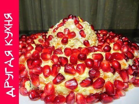 Вкуснейший авторский салат Шапка Мономаха! Новогодний рецепт!