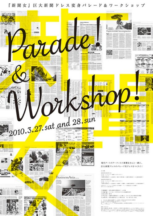Japanese Poster: Parade and Workshop. Masaya Ikeda. 2010 - Gurafiku: Japanese Graphic Design