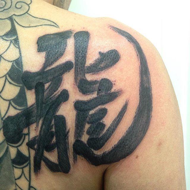"""龍=""""Ryu"""" means """"dragon""""."""