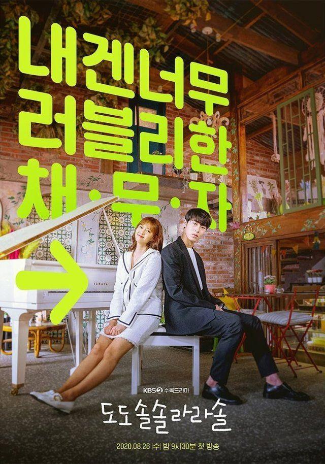 Photos New Photos And Poster Added For The Upcoming Korean Drama Do Do Sol Sol La La Sol Korean Drama Kdrama Drama