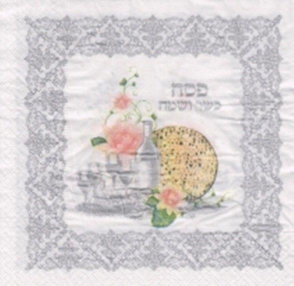 50 Pcs Happy Kosher Passover Pesach Kasher Sameach Paper Napkins Hebrew Judaica