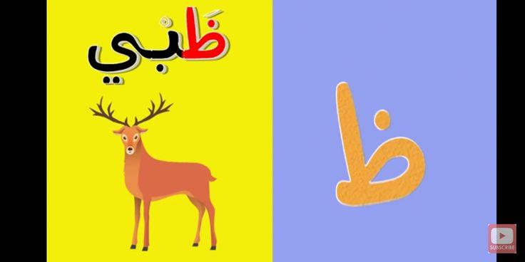 idee von leyla aleya auf arabische sprache  arabische