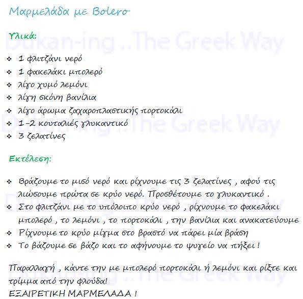 Μαρμελάδα με Bolero :: Dukan-ing ..The Greek Way