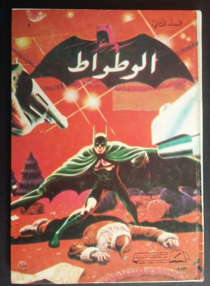 Mojalad Arabic Comic Batman Lebanese Original مجلد باتمان 2 Vintage Comics Batman Comics