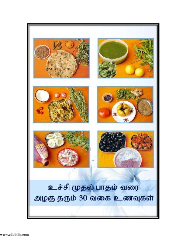 Get #Alagu_tharum_unavugal by   #rajam_murali cook books online at edubilla.com Click<> http://www.edubilla.com/onbook/alagu-tharum-unavugal/