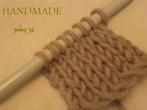 تريكو شرح الغرزة المقلوبة للمبتدئين purl knitting