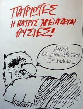 O σημερινός Έλληνας...