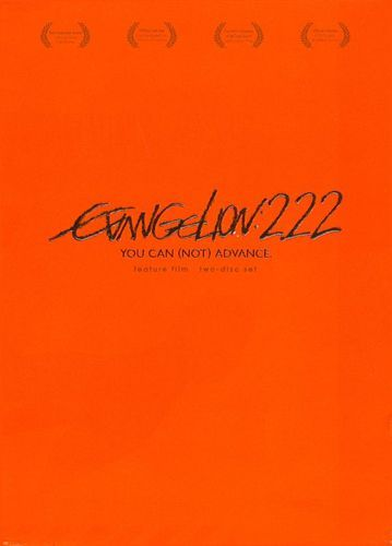 Evangelion 2.22: You Can (Not) Advance [2 Discs] [DVD] [2009]