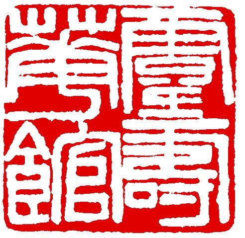 趙之謙刻〔靈壽華館〕,印面長寬為3.87X3.87cm