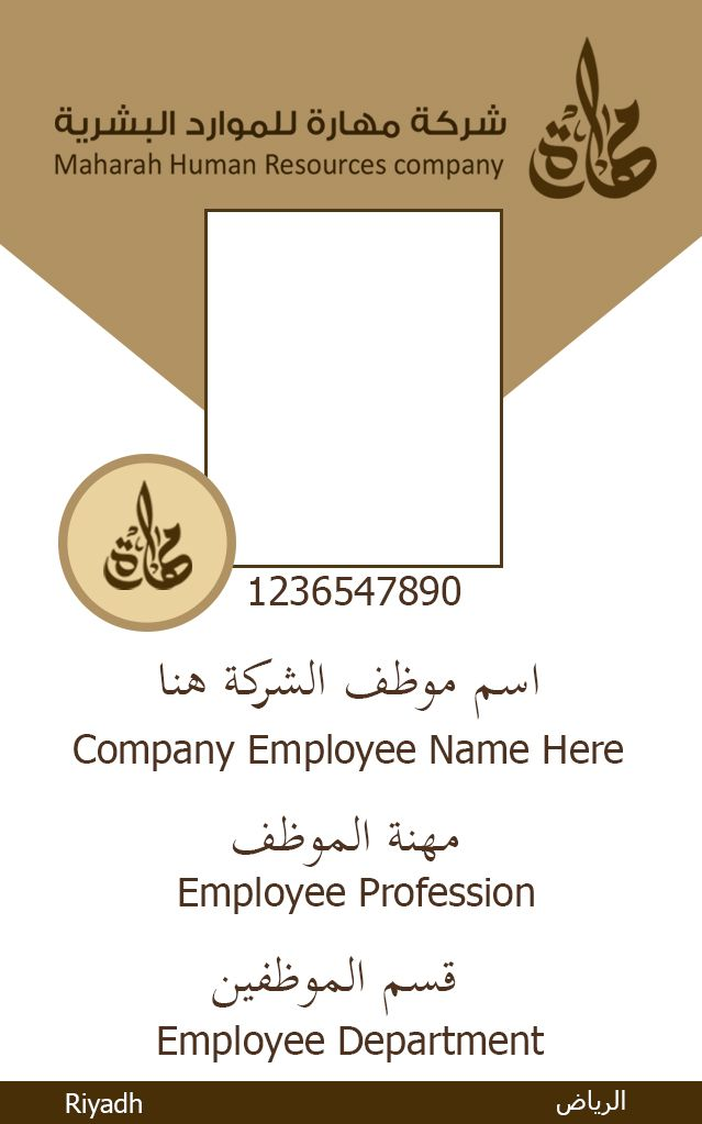Pin By Mohammad Farooq On Graphic Design Human Resources Letters Graphic Design