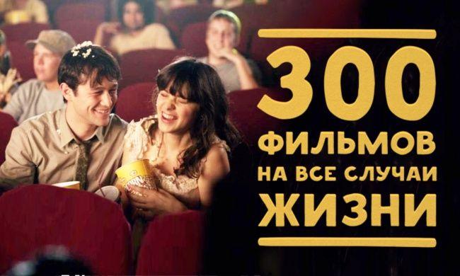 300 фильмов навсе случаи жизни