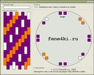 Kumihimo Pattern Maker Program Programa para hacer tus Kuhiminos personalizados. No hace falta guardar el programa. Se descarga desde la página web cada vez que entres.