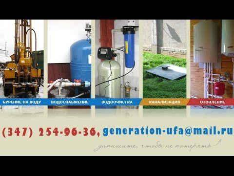 Водоснабжение очистка воды. Очистка воды в системе водоснабжения. Водосн...